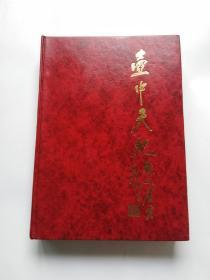 壶中天地 创刊号1-6期合订本 繁体正版