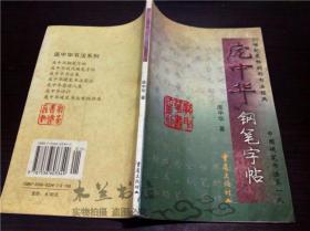 庞中华钢笔字帖 重庆出版社 2001年版 大32开平装