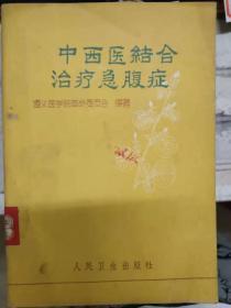 《中西医结合治疗急腹症》