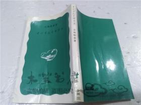 原版日本日文书インドとイギリス 吉冈昭彦 株式会社岩波书店 1990年12月 40开软精装