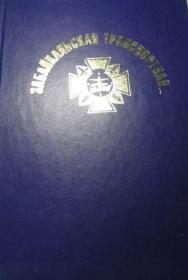 【精装俄文原版】《外贝加尔军区交通运输史》含彩图与地图