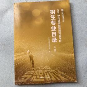 2019年甘肃省普通高等学校招生专业目录(下册)