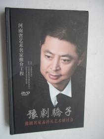 豫剧骄子 豫剧名家孟祥礼艺术研讨会 DVD光盘10张 [E----66]