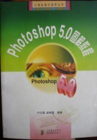 Photoshop5图解教程