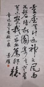 冯景耀书法作品(保真)