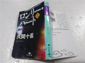原版日本日文书 ロンリ―・ハ―ト(上) 久间十义  株式会社幻冬舎 2008年10月 64开软精装