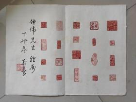 周玉菁印蛻冊頁42*31