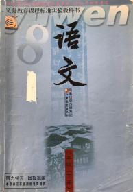 初中语文课本教材 八年级下册 初二年级 义务教育课程标准实验教科书
