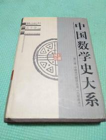 中国数学史大系(2)  孤本