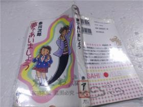 原版日本日文书 梦であいましよラ 赤川次郎 朝日新闻社出版 2010年1月 40开软精装