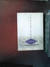 台湾经典散文珍藏版:——与爱情错身