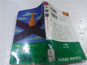 原版日本日文书 十字路 赤川次郎 (株)双叶社 1995年8月 40开软精装
