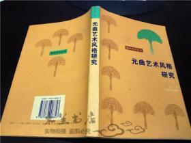元曲艺术风格研究 王星琦 江苏文艺出版社 1996年一版一印 大32开平装