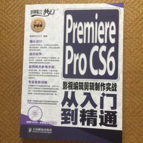 Premiere Pro CS6影视编辑剪辑制作实战从入门到精通