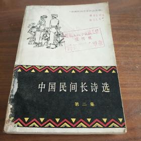 中国民间长诗选第二集