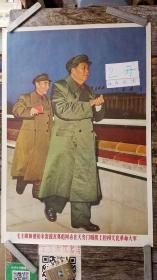 毛主席和他的亲密战友林彪同志在天安门城楼上检阅文化革命大军2开