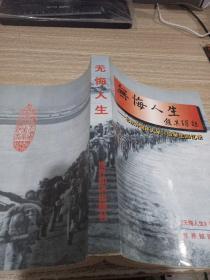 无悔人生-北京外国语大学50级学生回忆录