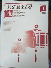 北京联合大学学报 人文社会科学版2019年1期