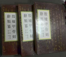 殷墟甲骨刻辞类纂殷墟甲骨刻辞类纂(三册全) 1989年一版一印,印800套
