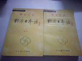 标准日本语 初级上下册