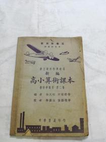 《高小算术课》民国28年版