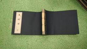 水浒传之七 (石蝎村)线装