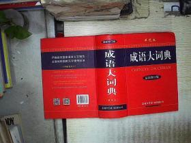 成语大词典(单色本)(最新修订版) 。、