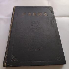 世界地图集 甲种本 1958年一版一印