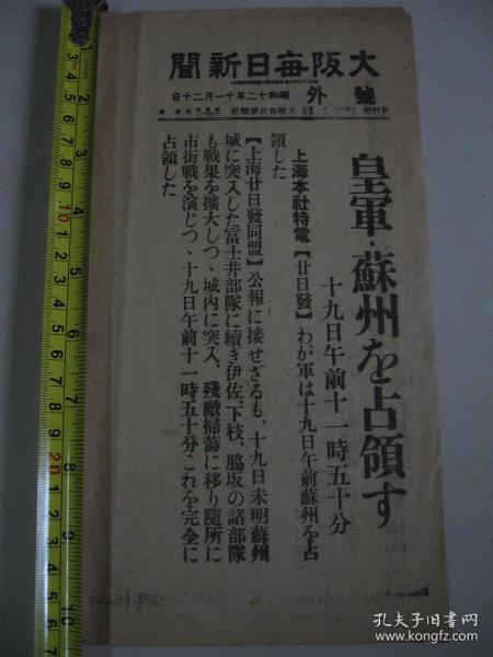 侵華報紙號外 大坂每日新聞 1937年11月20日號外  日軍占領蘇州
