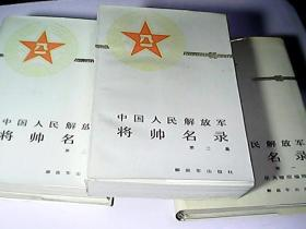 中国人民解放军将帅名录 1.2.3