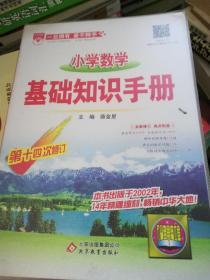 (正版12)基础知识手册 小学数学 2015秋9787552254952