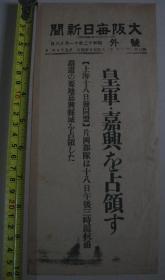 侵華報紙號外 大坂每日新聞 1937年11月18日號外  日軍片岡部隊占領嘉興縣城