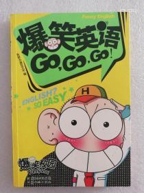 爆笑英语 GO,GO,GO!