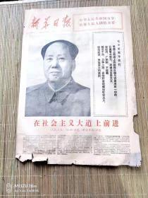 新华日报1974年10月1日、4版(单张)