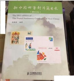 【全彩色铜版纸大厚书】绝版书《新中国邮资封片简目录2011》1949--2011年所有JPJFPPPFTPHPFPYP等邮资封片图、发行量【已难找】
