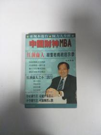中國財神MBA 紅頂商人.胡雪巖商政啟示錄