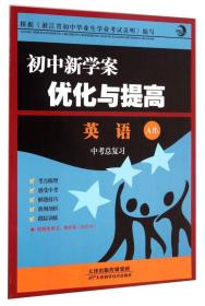 初中新学案优化与提高:英语(中考总复习)