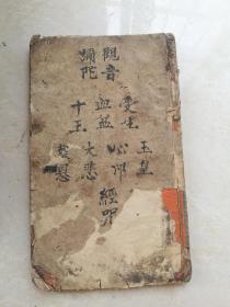 鈔本,手抄本多種經咒,書法漂亮。