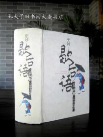 《中国歇后语大词典》上海辞书出版社(一版四印)