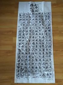 魏碑始平公造像记拓片-龙门二十品拓片之一