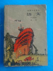 初中课本 语文第一册 1960年 云南人民出版社一版一印(印量少 封面漂亮)