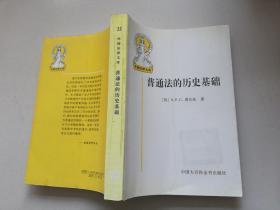 普通法的历史基础(外国法律文库)