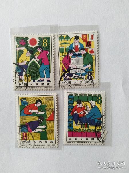 郵票特66知青在農村