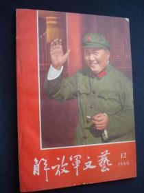 解放军文艺1966年第12期