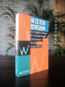 《英汉汉英世贸词典》新世界出版社/一版一印