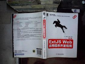ExtJS Web搴��ㄧ�搴�寮������� 绗�2��