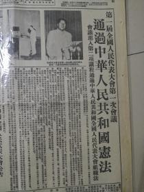 河南日报1954年9月21日,第一部宪法,中华人民共和国宪法宣告诞生