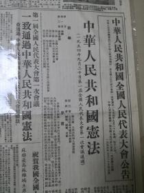 四川日报1954年9月21日,中华人民共和国宪法,第一部宪法,五四宪法