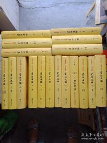 资治通鉴 【传世经典 文白对照】套装全18册大32开硬精装(包邮)