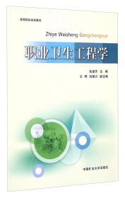 二手职业卫生工程学朱建芳中国矿业大学出版社9787564626013
